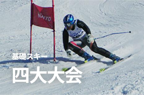 連盟 北海道 スキー
